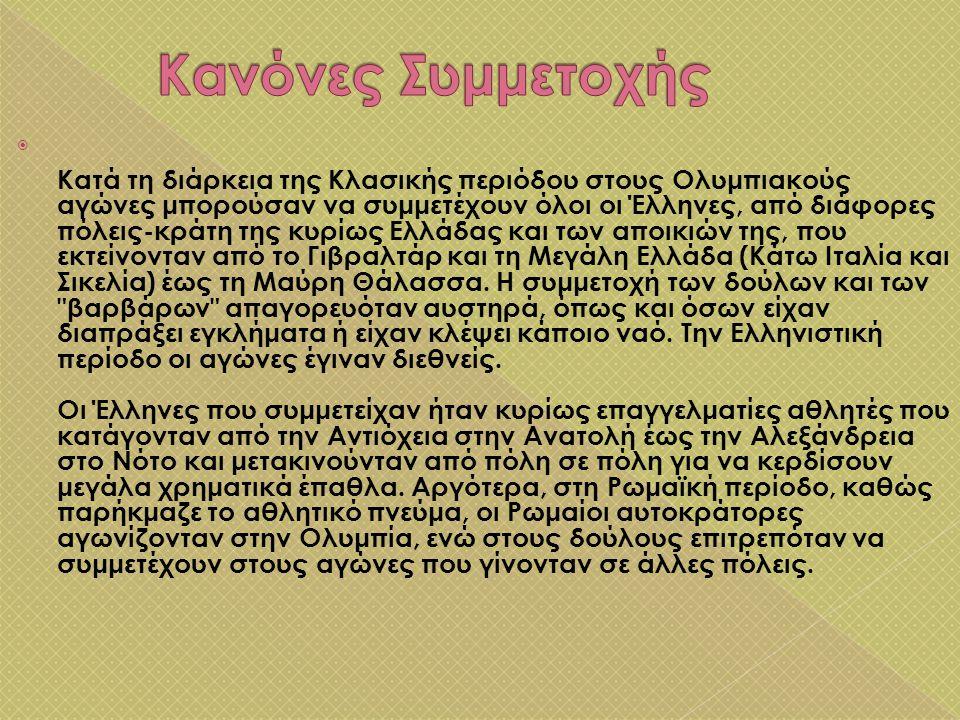 Κατά τη διάρκεια της Κλασικής περιόδου στους Ολυμπιακούς αγώνες μπορούσαν να συμμετέχουν όλοι οι Έλληνες, από διάφορες πόλεις-κράτη της κυρίως Ελλάδ