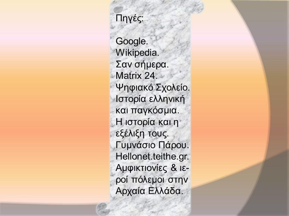 Πηγές: Google. Wikipedia. Σαν σήμερα. Matrix 24. Ψηφιακό Σχολείο. Ιστορία ελληνική και παγκόσμια. Η ιστορία και η εξέλιξη τους. Γυμνάσιο Πάρου. Hellon