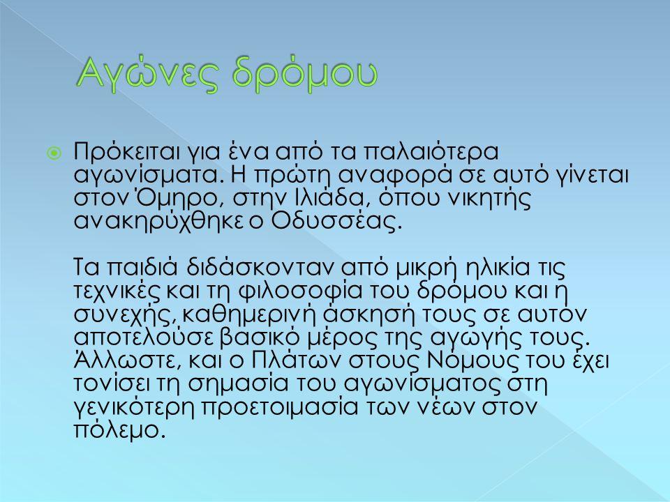  Πρόκειται για ένα από τα παλαιότερα αγωνίσματα. Η πρώτη αναφορά σε αυτό γίνεται στον Όμηρο, στην Ιλιάδα, όπου νικητής ανακηρύχθηκε ο Οδυσσέας. Τα πα
