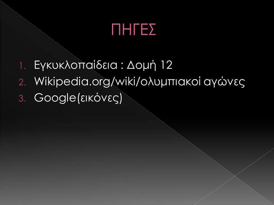 1. Εγκυκλοπαίδεια : Δομή 12 2. Wikipedia.org/wiki/ολυμπιακοί αγώνες 3. Google(εικόνες)