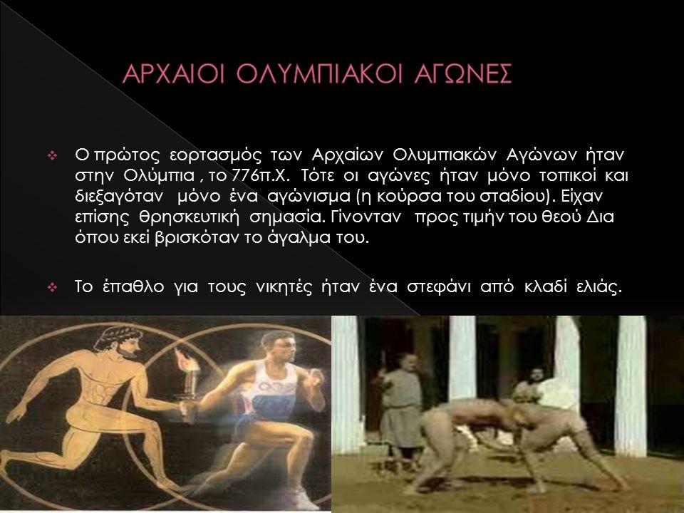  Ο πρώτος εορτασμός των Αρχαίων Ολυμπιακών Αγώνων ήταν στην Ολύμπια, το 776π.Χ. Τότε οι αγώνες ήταν μόνο τοπικοί και διεξαγόταν μόνο ένα αγώνισμα (η