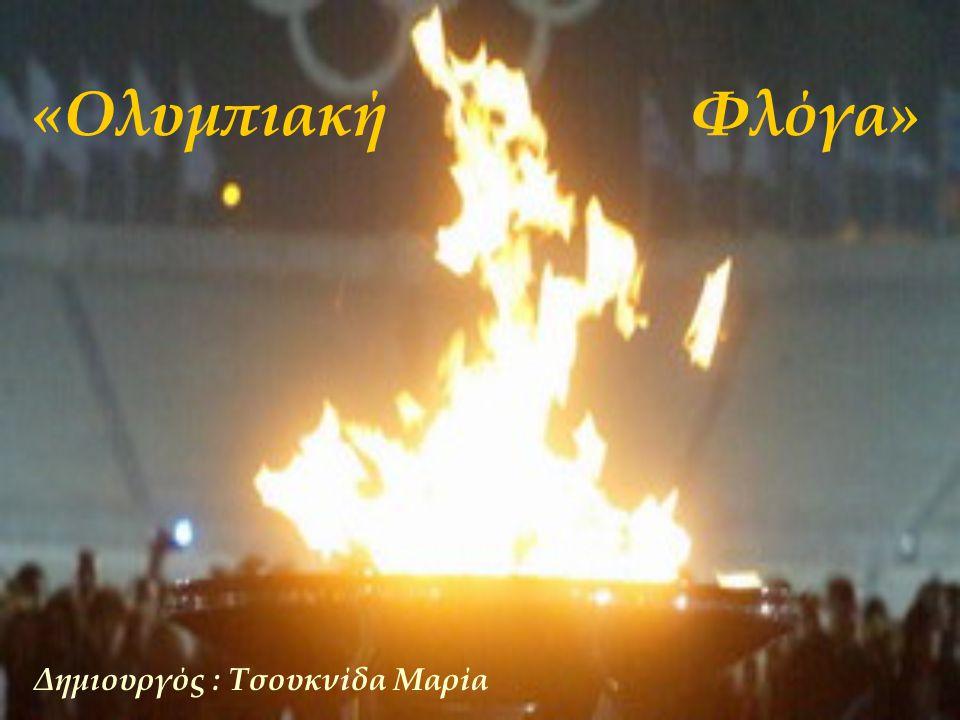 «Ολυμπιακή Φλόγα» Δημιουργός : Τσουκνίδα Μαρία