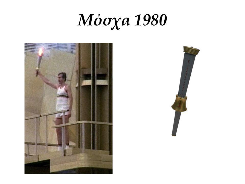 Μόσχα 1980