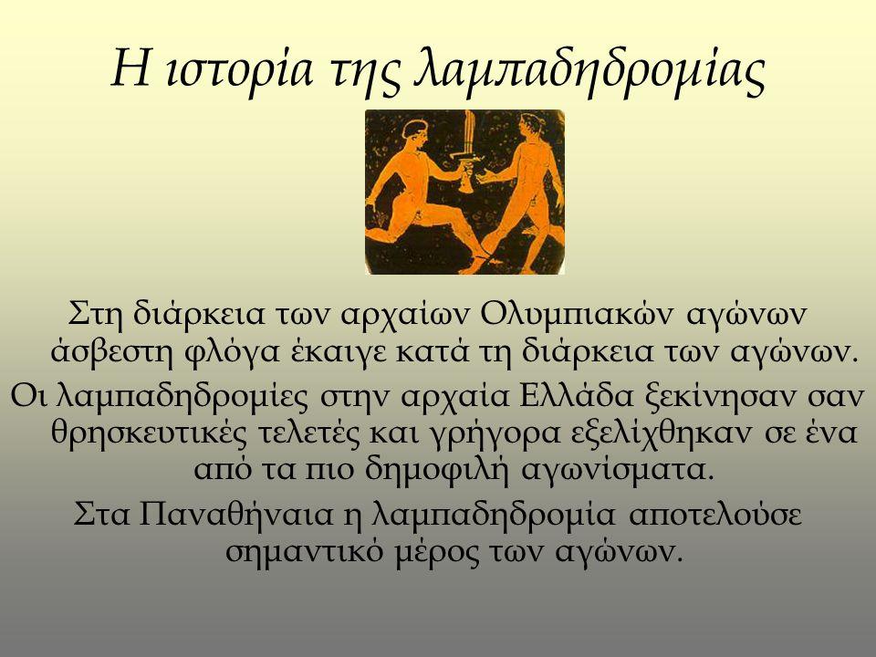 Η ιστορία της λαμπαδηδρομίας Στη διάρκεια των αρχαίων Ολυμπιακών αγώνων άσβεστη φλόγα έκαιγε κατά τη διάρκεια των αγώνων. Οι λαμπαδηδρομίες στην αρχαί
