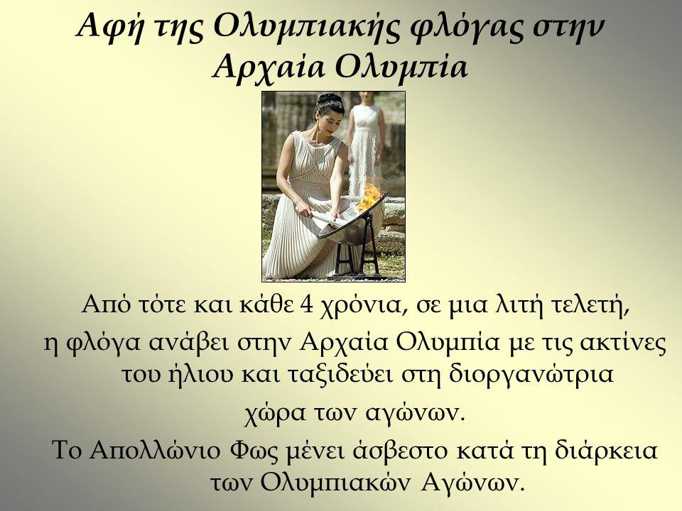 Αφή της Ολυμπιακής φλόγας στην Αρχαία Ολυμπία Από τότε και κάθε 4 χρόνια, σε μια λιτή τελετή, η φλόγα ανάβει στην Αρχαία Ολυμπία με τις ακτίνες του ήλ