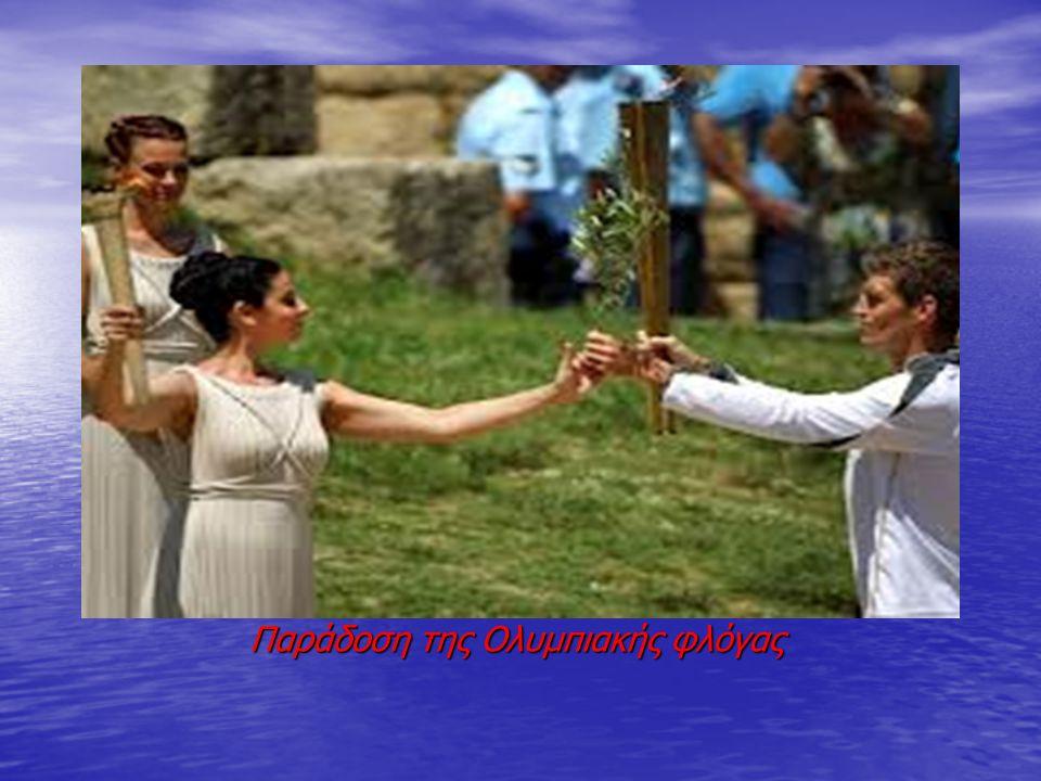 Παράδοση της Ολυμπιακής φλόγας