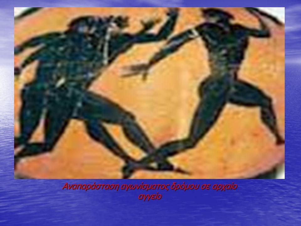 Αναπαράσταση αγωνίσματος δρόμου σε αρχαίο αγγείο