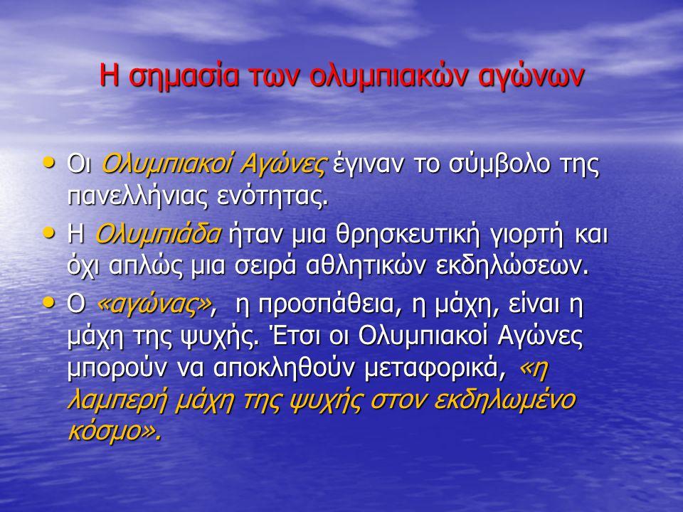 Η σημασία των ολυμπιακών αγώνων Οι Ολυμπιακοί Αγώνες έγιναν το σύμβολο της πανελλήνιας ενότητας. Οι Ολυμπιακοί Αγώνες έγιναν το σύμβολο της πανελλήνια