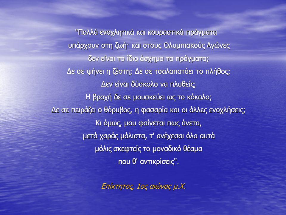 Τα Ολύμπια, οι Ολυμπιακοί αγώνες Η πιο σημαντική διοργάνωση της αρχαίας Ελλάδας.