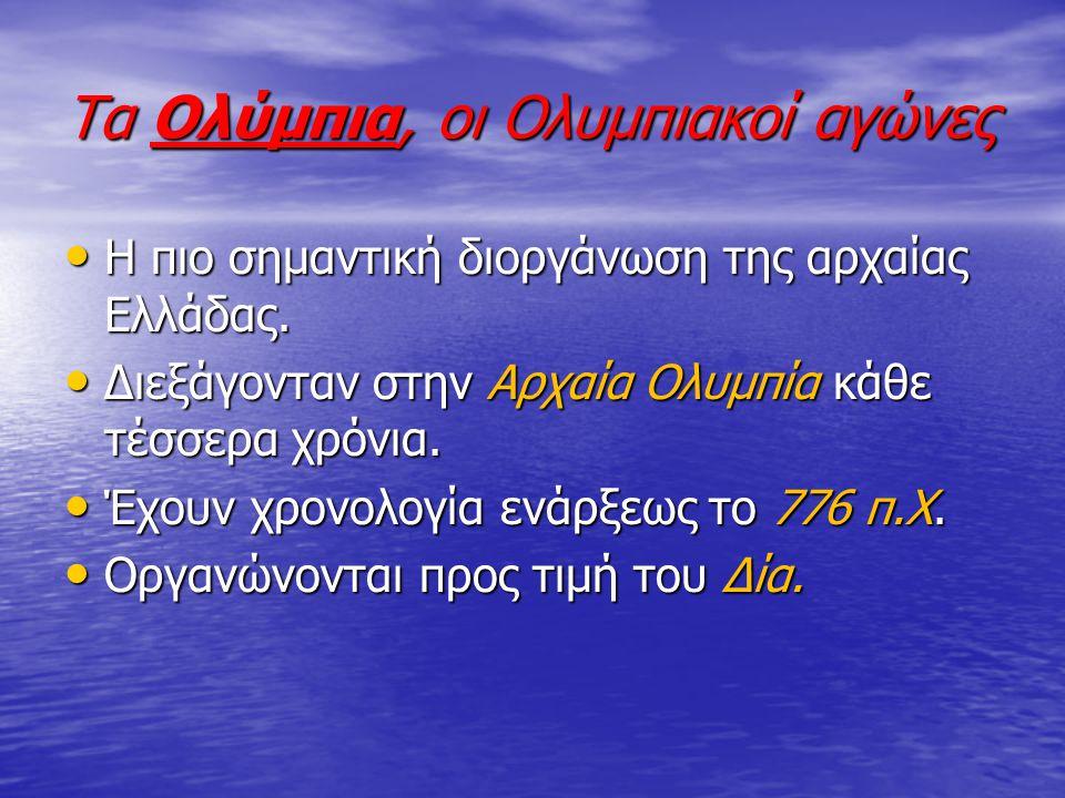 Τα Ολύμπια, οι Ολυμπιακοί αγώνες Η πιο σημαντική διοργάνωση της αρχαίας Ελλάδας. Η πιο σημαντική διοργάνωση της αρχαίας Ελλάδας. Διεξάγονταν στην Αρχα
