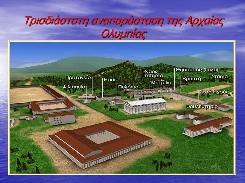Η σημασία των ολυμπιακών αγώνων Οι Ολυμπιακοί Αγώνες έγιναν το σύμβολο της πανελλήνιας ενότητας.