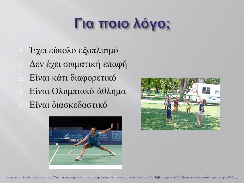  Έχει εύκολο εξοπλισμό  Δεν έχει σωματική επαφή  Είναι κάτι διαφορετικό  Είναι Ολυμπιακό άθλημα  Είναι διασκεδαστικό Ευαγγελία Τετράδη, εκπαιδευτ