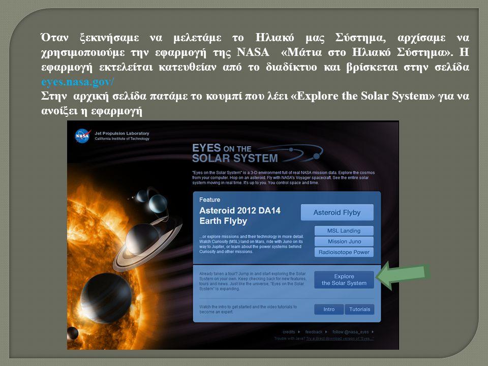 Όταν ξεκινήσαμε να μελετάμε το Ηλιακό μας Σύστημα, αρχίσαμε να χρησιμοποιούμε την εφαρμογή της NASA «Μάτια στο Ηλιακό Σύστημα». Η εφαρμογή εκτελείται