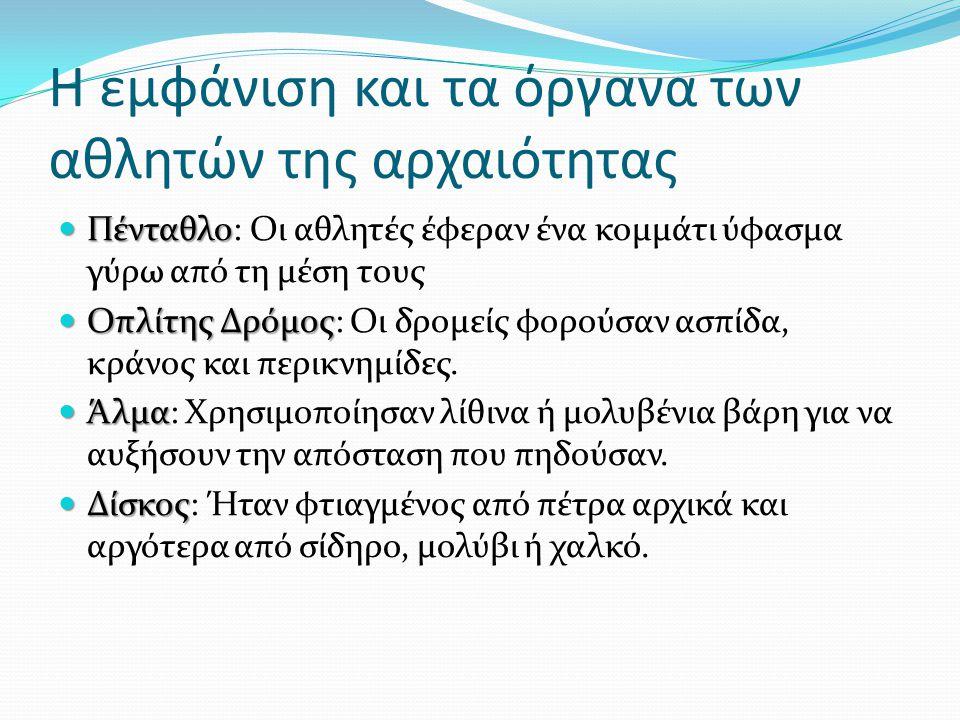 Η εμφάνιση και τα όργανα των αθλητών της αρχαιότητας Πένταθλο Πένταθλο: Οι αθλητές έφεραν ένα κομμάτι ύφασμα γύρω από τη μέση τους Οπλίτης Δρόμος Οπλί