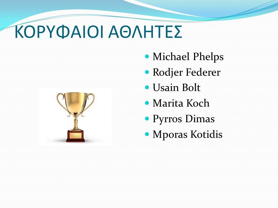 ΚΟΡΥΦΑΙΟΙ ΑΘΛΗΤΕΣ Michael Phelps Rodjer Federer Usain Bolt Marita Koch Pyrros Dimas Mporas Kotidis
