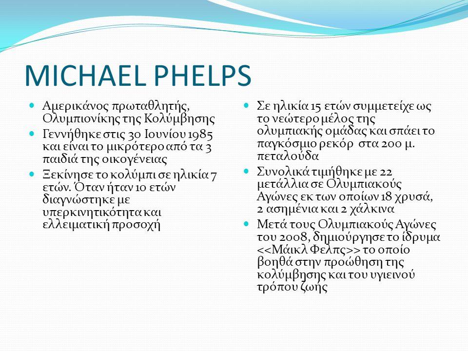 MICHAEL PHELPS Αμερικάνος πρωταθλητής, Ολυμπιονίκης της Κολύμβησης Γεννήθηκε στις 30 Ιουνίου 1985 και είναι το μικρότερο από τα 3 παιδιά της οικογένει