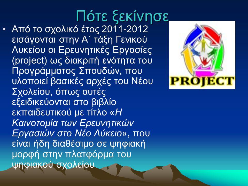 Πότε ξεκίνησε Από το σχολικό έτος 2011-2012 εισάγονται στην Α΄ τάξη Γενικού Λυκείου οι Ερευνητικές Εργασίες (project) ως διακριτή ενότητα του Προγράμματος Σπουδών, που υλοποιεί βασικές αρχές του Νέου Σχολείου, όπως αυτές εξειδικεύονται στο βιβλίο εκπαιδευτικού με τίτλο «Η Καινοτομία των Ερευνητικών Εργασιών στο Νέο Λύκειο», που είναι ήδη διαθέσιμο σε ψηφιακή μορφή στην πλατφόρμα του ψηφιακού σχολείου