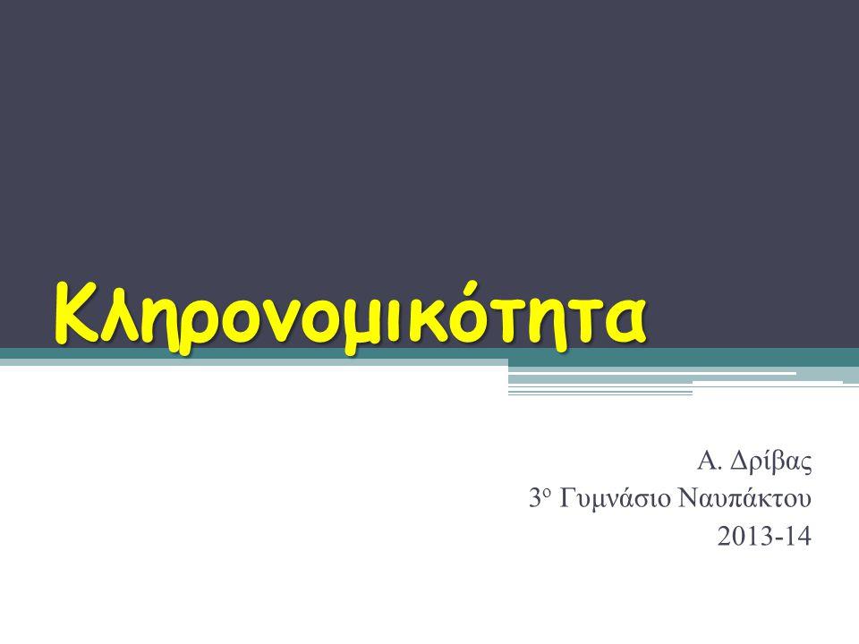 Κληρονομικότητα Α. Δρίβας 3 ο Γυμνάσιο Ναυπάκτου 2013-14