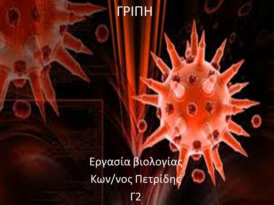 ΓΡΙΠΗ Εργασία βιολογίας Κων/νος Πετρίδης Γ2