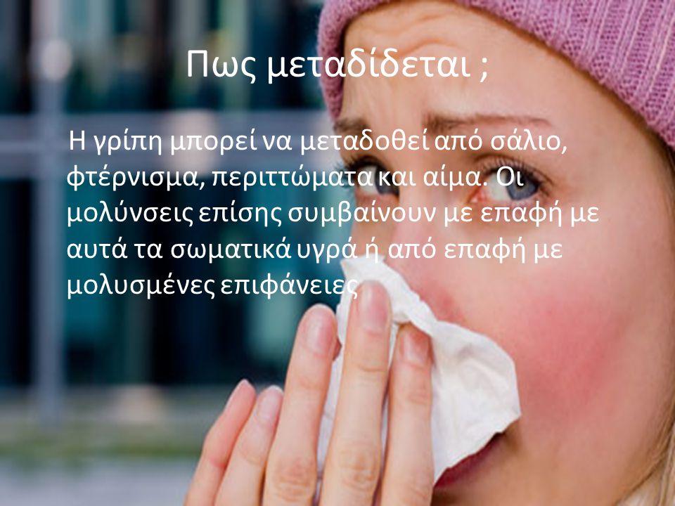Πως μεταδίδεται ; Η γρίπη μπορεί να μεταδοθεί από σάλιο, φτέρνισμα, περιττώματα και αίμα. Οι μολύνσεις επίσης συμβαίνουν με επαφή με αυτά τα σωματικά