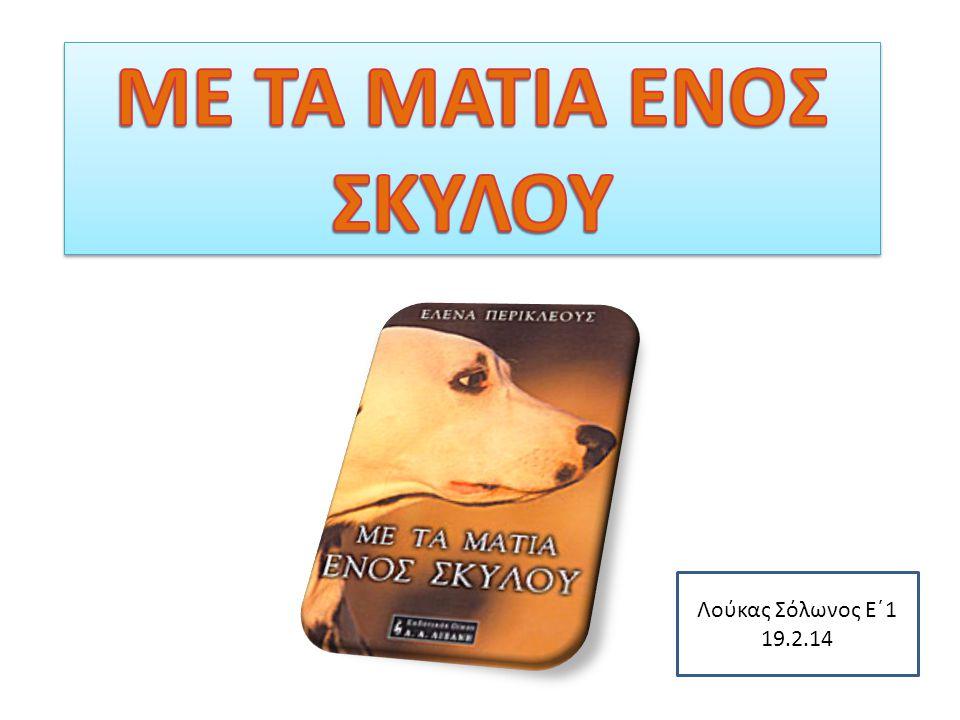 Λούκας Σόλωνος Ε΄1 19.2.14