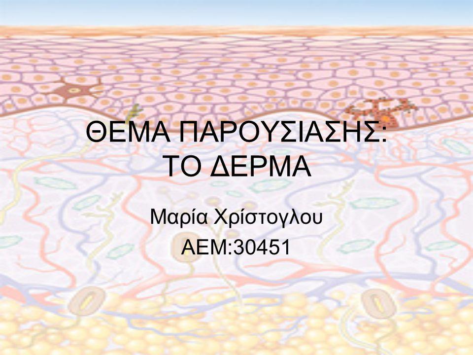 Σκοπός παρουσίασης Η παρουσίαση αυτή έχει σκοπό να δώσει πληροφορίες σχετικά με το δέρμα, το μεγαλύτερο όργανο του ανθρώπινου οργανισμού.