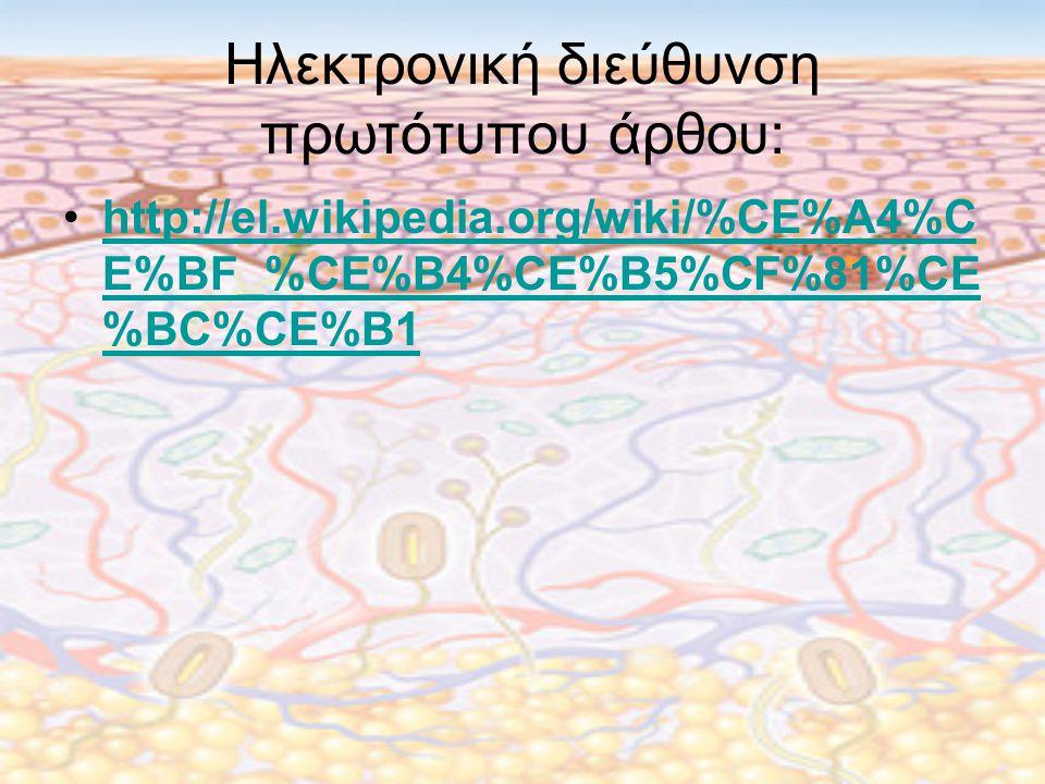 Ηλεκτρονική διεύθυνση πρωτότυπου άρθου: http://el.wikipedia.org/wiki/%CE%A4%C E%BF_%CE%B4%CE%B5%CF%81%CE %BC%CE%B1http://el.wikipedia.org/wiki/%CE%A4%