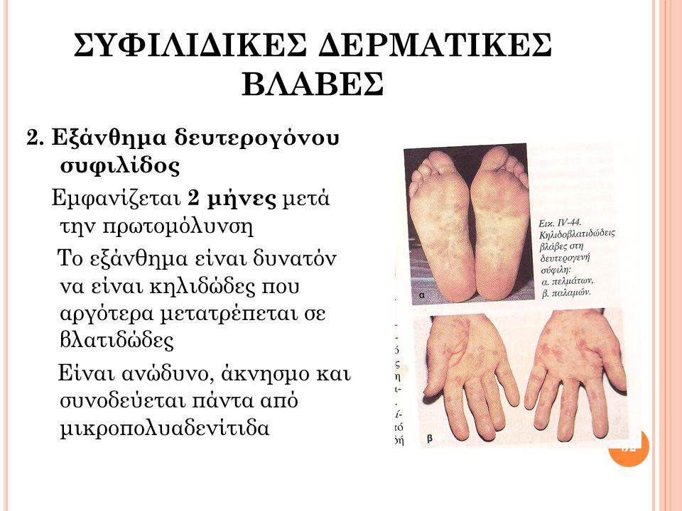 ΣΥΦΙΛΙΔΙΚΕΣ ΔΕΡΜΑΤΙΚΕΣ ΒΛΑΒΕΣ 3.