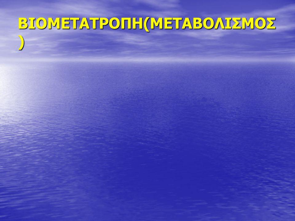 ΒΙΟΜΕΤΑΤΡΟΠΗ(ΜΕΤΑΒΟΛΙΣΜΟΣ )