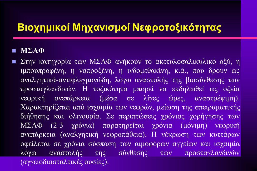 n ΜΣΑΦ n Στην κατηγορία των ΜΣΑΦ ανήκουν το ακετυλοσαλικυλικό οξύ, η ιμπουπροφένη, η ναπροξένη, η ινδομεθακίνη, κ.ά., που δρουν ως αναλγητικά-αντιφλεγμονώδη, λόγω αναστολής της βιοσύνθεσης των προσταγλανδινών.