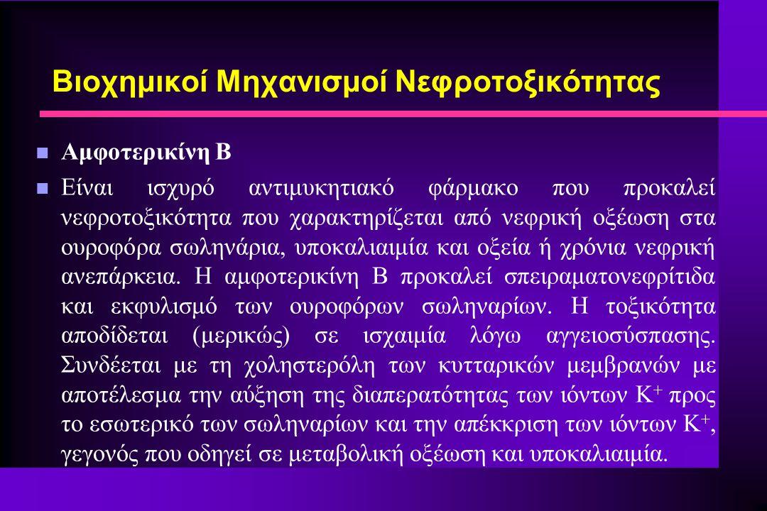 n Αμφοτερικίνη Β n Είναι ισχυρό αντιμυκητιακό φάρμακο που προκαλεί νεφροτοξικότητα που χαρακτηρίζεται από νεφρική οξέωση στα ουροφόρα σωληνάρια, υποκα