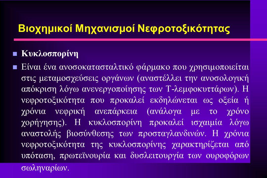 n Κυκλοσπορίνη n Είναι ένα ανοσοκατασταλτικό φάρμακο που χρησιμοποιείται στις μεταμοσχεύσεις οργάνων (αναστέλλει την ανοσολογική απόκριση λόγω ανενεργ