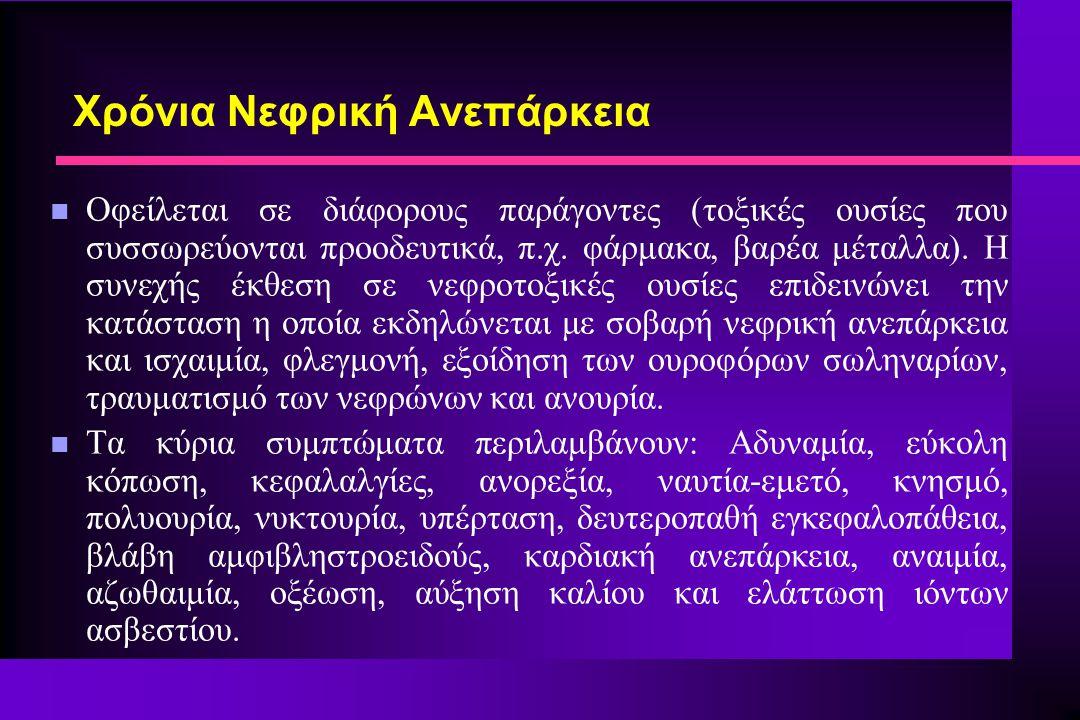 n Οφείλεται σε διάφορους παράγοντες (τοξικές ουσίες που συσσωρεύονται προοδευτικά, π.χ.