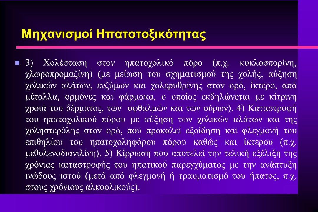 n 3) Χολέσταση στον ηπατοχολικό πόρο (π.χ. κυκλοσπορίνη, χλωροπρομαζίνη) (με μείωση του σχηματισμού της χολής, αύξηση χολικών αλάτων, ενζύμων και χολε