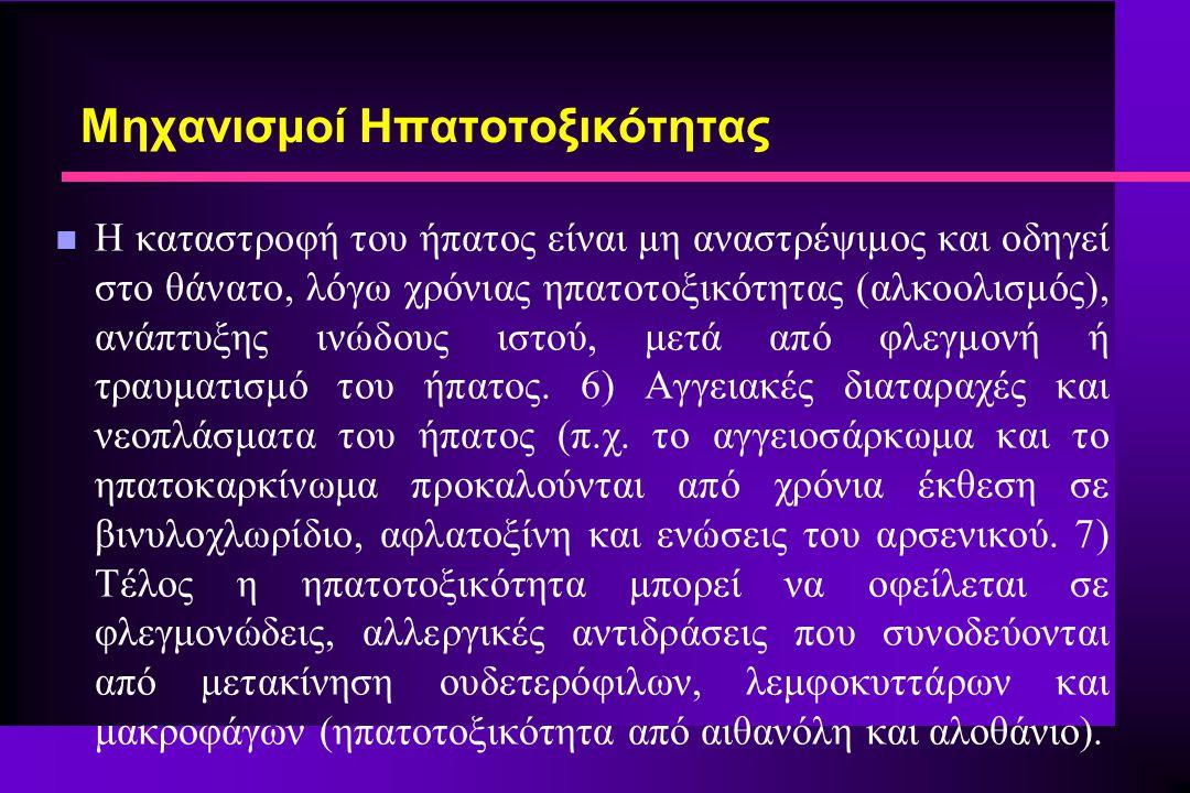n Η καταστροφή του ήπατος είναι μη αναστρέψιμος και οδηγεί στο θάνατο, λόγω χρόνιας ηπατοτοξικότητας (αλκοολισμός), ανάπτυξης ινώδους ιστού, μετά από