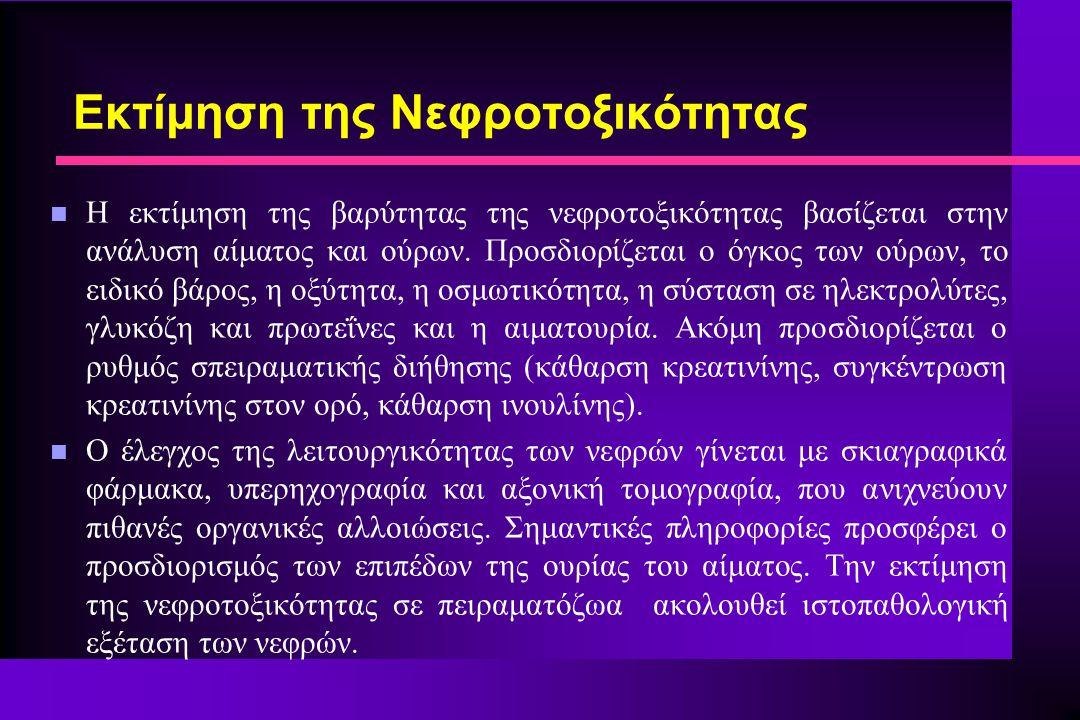 n Η εκτίμηση της βαρύτητας της νεφροτοξικότητας βασίζεται στην ανάλυση αίματος και ούρων.