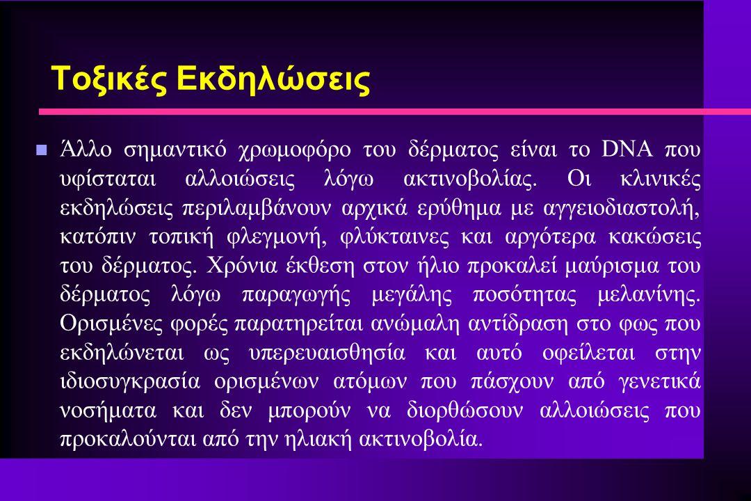 n Άλλο σημαντικό χρωμοφόρο του δέρματος είναι το DNA που υφίσταται αλλοιώσεις λόγω ακτινοβολίας.