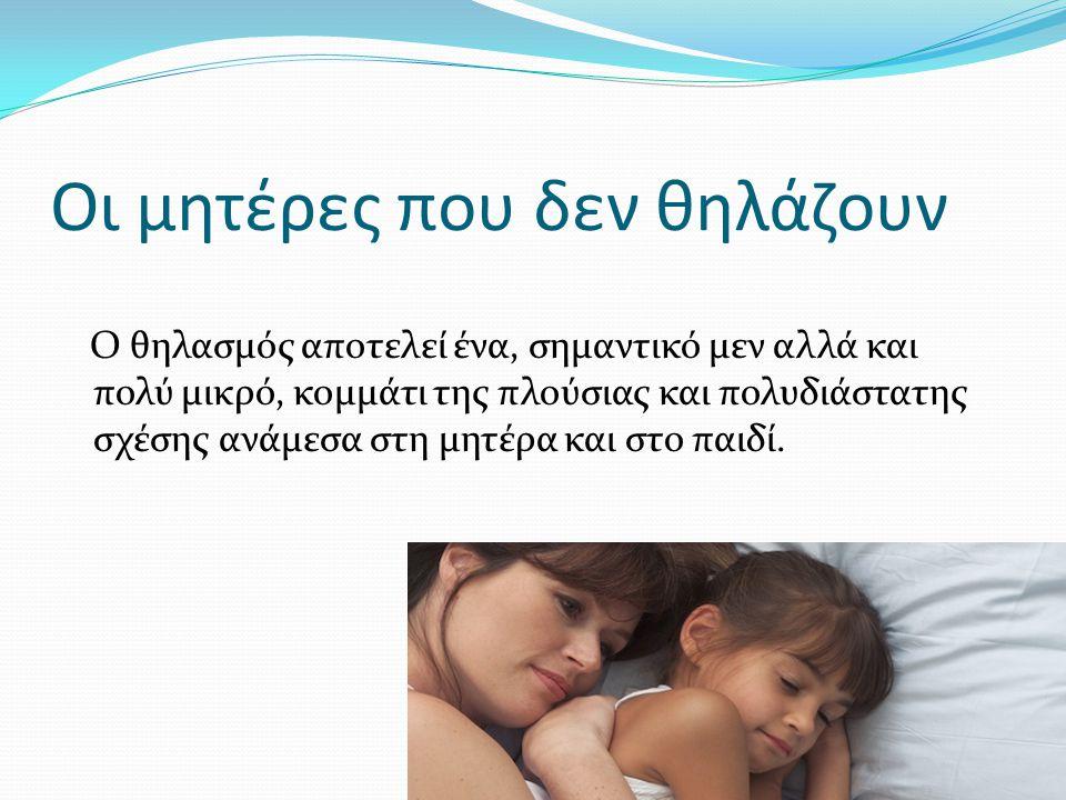 Οι μητέρες που δεν θηλάζουν Ο θηλασμός αποτελεί ένα, σημαντικό μεν αλλά και πολύ μικρό, κομμάτι της πλούσιας και πολυδιάστατης σχέσης ανάμεσα στη μητέ