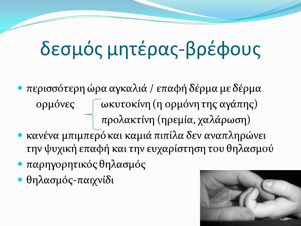δεσμός μητέρας-βρέφους περισσότερη ώρα αγκαλιά / επαφή δέρμα με δέρμα ορμόνες ωκυτοκίνη (η ορμόνη της αγάπης) προλακτίνη (ηρεμία, χαλάρωση) κανένα μπι
