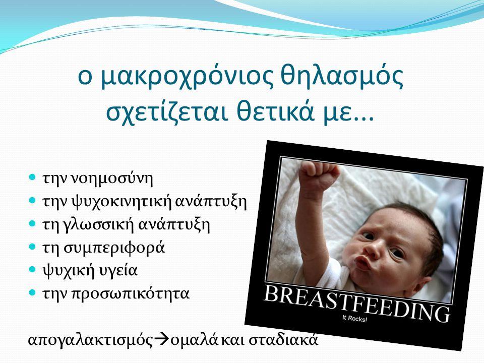 πλεονεκτήματα για την μητέρα ευκαιρία για χαλάρωση τονώνεται η αυτοπεποίθησή της καθησυχάζονται πολλοί από τους φόβους της αίσθηση ολοκλήρωσης ως γυναίκα-μητέρα αυξημένη ευαισθησία στο να αντιλαμβάνεται και να ανταποκρίνεται στα μηνύματα του βρέφους περηφάνια και ικανοποίηση ότι προσφέρει ότι καλύτερο στο παιδί της