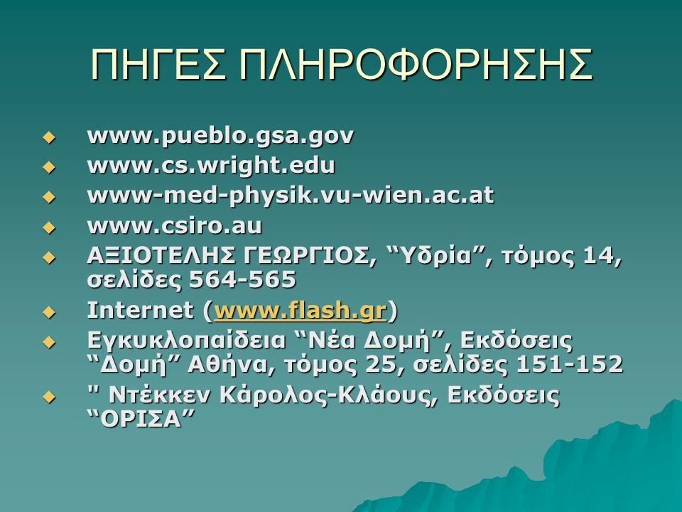"""ΠΗΓΕΣ ΠΛΗΡΟΦΟΡΗΣΗΣ  www.pueblo.gsa.gov  www.cs.wright.edu  www-med-physik.vu-wien.ac.at  www.csiro.au  ΑΞΙΟΤΕΛΗΣ ΓΕΩΡΓΙΟΣ, """"Υδρία"""", τόμος 14, σελ"""