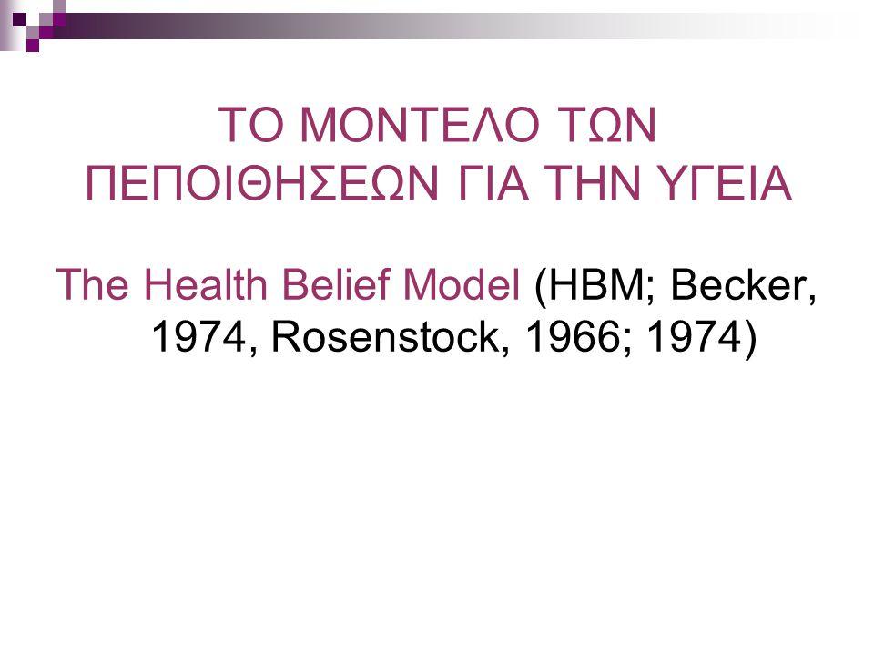 ΤΟ ΜΟΝΤΕΛΟ ΤΩΝ ΠΕΠΟΙΘΗΣΕΩΝ ΓΙΑ ΤΗΝ ΥΓΕΙΑ The Health Belief Model (HBM; Becker, 1974, Rosenstock, 1966; 1974)