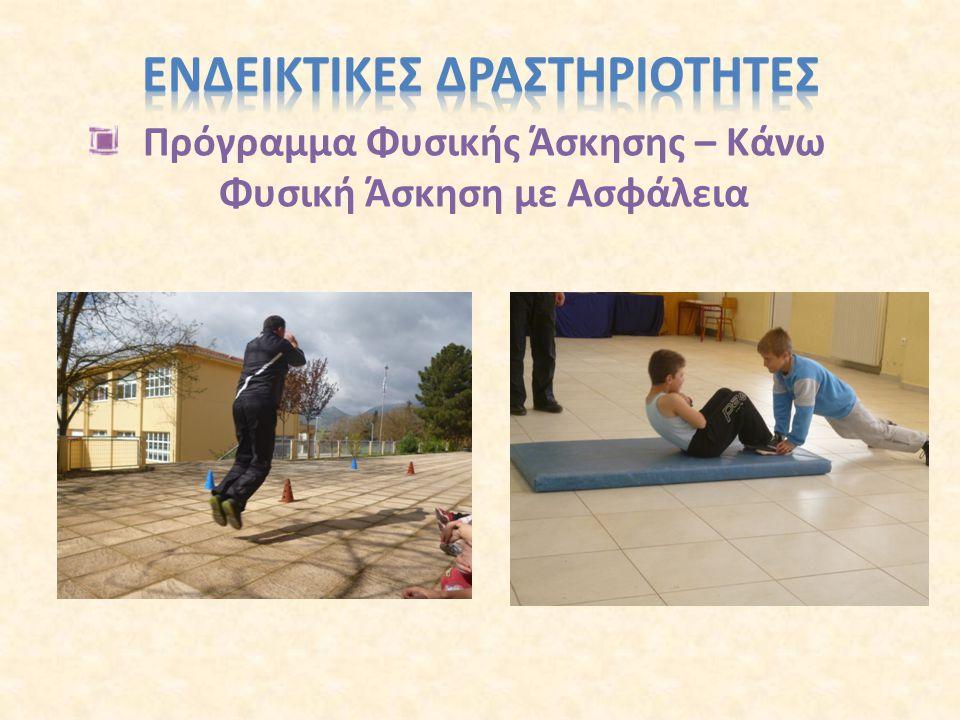 Γνωρίζω το σώμα μου (μύες και οστά) Παραδοσιακά παιχνίδια Δραστηριότητες στον ελεύθερο χρόνο μου Η φυσική άσκηση στο καθημερινό μου πρόγραμμα Φυσική ά