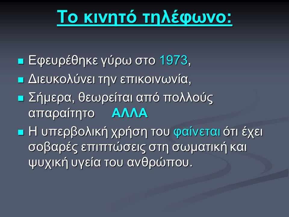 Το κινητό τηλέφωνο: Εφευρέθηκε γύρω στο 1973, Εφευρέθηκε γύρω στο 1973, Διευκολύνει την επικοινωνία, Διευκολύνει την επικοινωνία, Σήμερα, θεωρείται απ