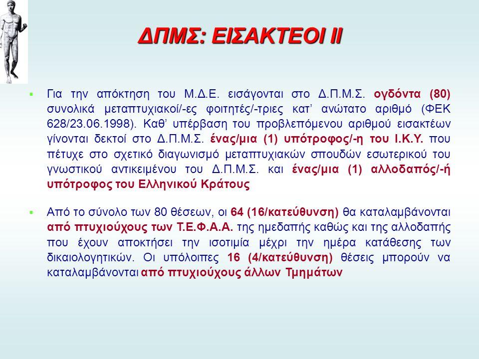 ΔΠΜΣ: ΕΙΣΑΚΤΕΟΙ ΙΙ  Για την απόκτηση του Μ.Δ.Ε. εισάγονται στο Δ.Π.Μ.Σ. ογδόντα (80) συνολικά μεταπτυχιακοί/-ες φοιτητές/-τριες κατ' ανώτατο αριθμό (