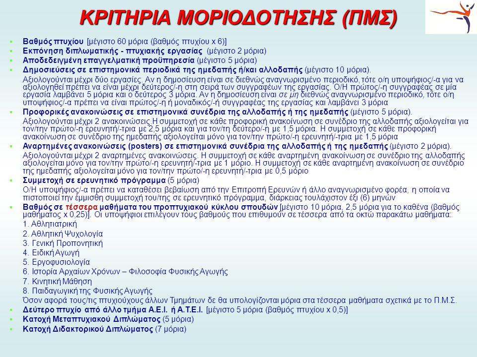 ΚΡΙΤΗΡΙΑ ΜΟΡΙΟΔΟΤΗΣΗΣ (ΠΜΣ)  Βαθμός πτυχίου [μέγιστο 60 μόρια (βαθμός πτυχίου x 6)]  Εκπόνηση διπλωματικής - πτυχιακής εργασίας (μέγιστο 2 μόρια)  Αποδεδειγμένη επαγγελματική προϋπηρεσία (μέγιστο 5 μόρια)  Δημοσιεύσεις σε επιστημονικά περιοδικά της ημεδαπής ή/και αλλοδαπής (μέγιστο 10 μόρια).