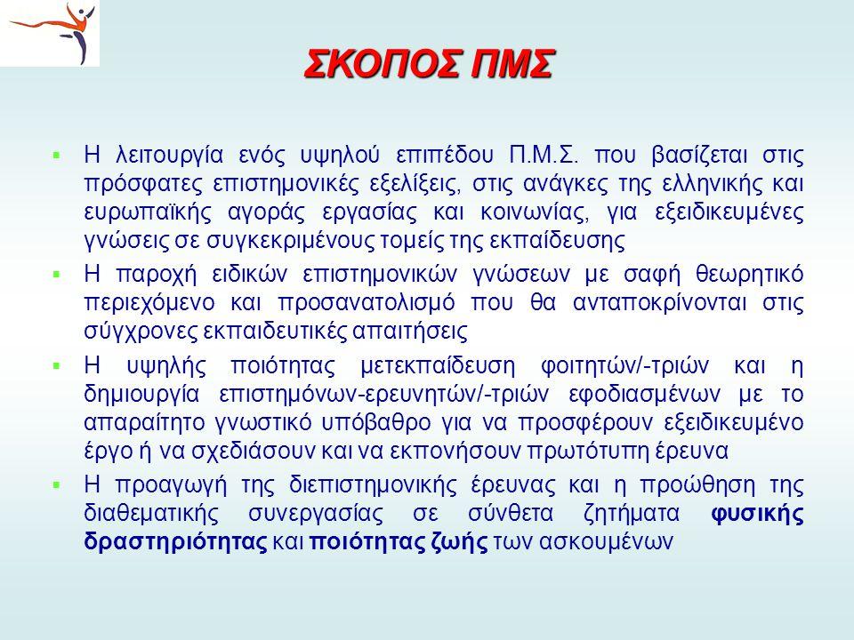 ΣΚΟΠΟΣ ΠΜΣ  H λειτουργία ενός υψηλού επιπέδου Π.Μ.Σ. που βασίζεται στις πρόσφατες επιστημονικές εξελίξεις, στις ανάγκες της ελληνικής και ευρωπαϊκής