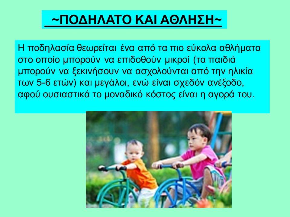 ~ΠΟΔΗΛΑΤΟ ΚΑΙ ΑΘΛΗΣΗ~ H ποδηλασία θεωρείται ένα από τα πιο εύκολα αθλήματα στο οποίο μπορούν να επιδοθούν μικροί (τα παιδιά μπορούν να ξεκινήσουν να ασχολούνται από την ηλικία των 5-6 ετών) και μεγάλοι, ενώ είναι σχεδόν ανέξοδο, αφού ουσιαστικά το μοναδικό κόστος είναι η αγορά του.