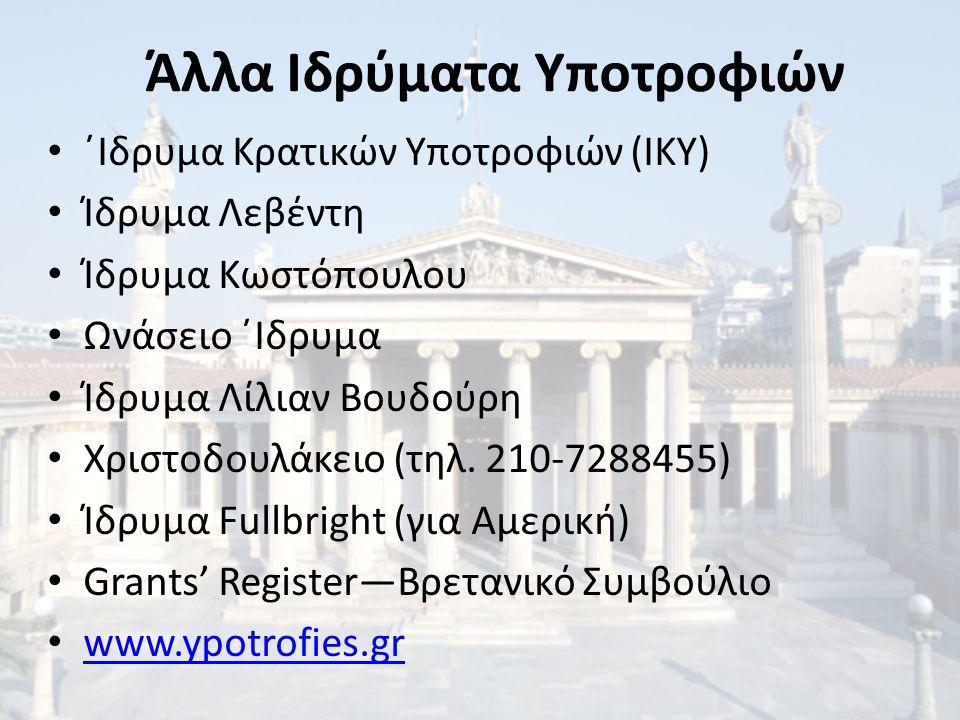΄Ιδρυμα Κρατικών Υποτροφιών (ΙΚΥ) Ίδρυμα Λεβέντη Ίδρυμα Κωστόπουλου Ωνάσειο ΄Ιδρυμα Ίδρυμα Λίλιαν Βουδούρη Χριστοδουλάκειο (τηλ. 210-7288455) Ίδρυμα F