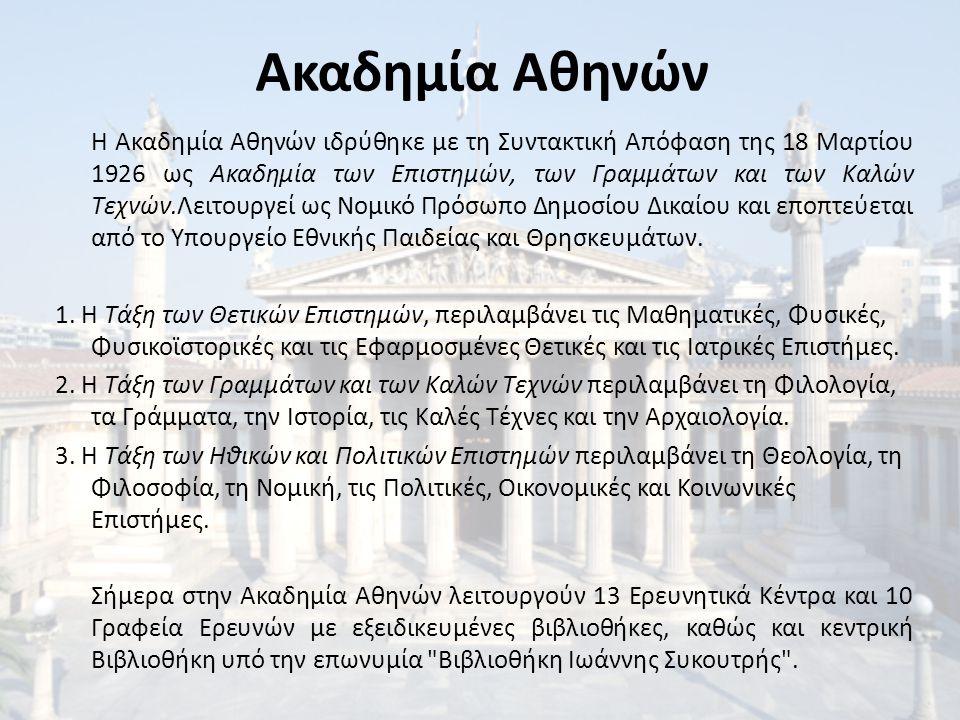Ακαδημία Αθηνών H Aκαδημία Aθηνών ιδρύθηκε με τη Συντακτική Aπόφαση της 18 Mαρτίου 1926 ως Aκαδημία των Eπιστημών, των Γραμμάτων και των Kαλών Tεχνών.